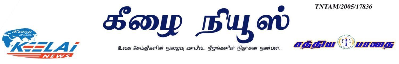 www.keelainews.com (TNTAM/2005/17836) -  உலக நிகழ்வுகளை நடுநிலையோடு வெளிச்சம் போடும் கண்ணாடி..